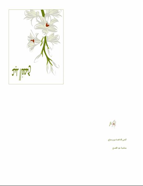 بطاقة عيد الفصح (مع زهور)