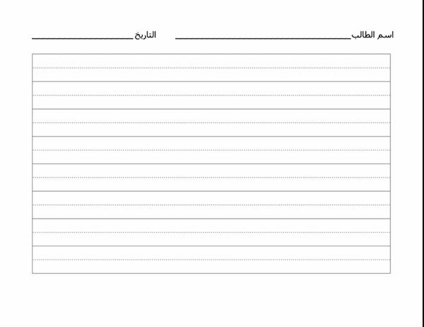 ورقة ممارسة الكتابة اليدوية