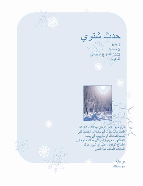 نشرة إعلانية لحدث الشتاء