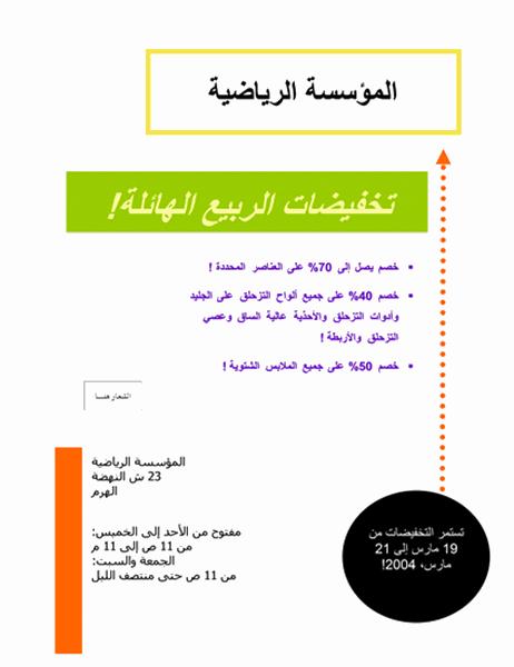 نشرة إعلانية لبيع أعمال (8 1/2 × 11)