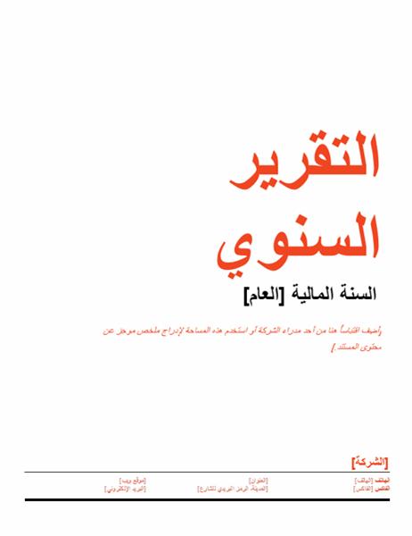 تقرير سنوي (تصميم أحمر وأسود)