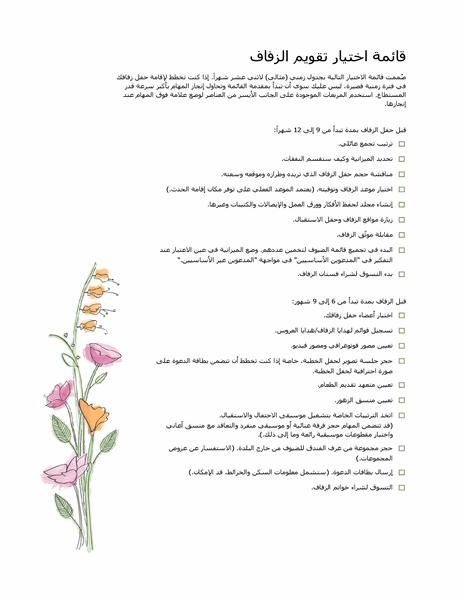 قائمة التحقق للزفاف (بلون مائي)