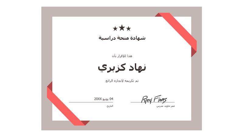 شهادة منحة دراسية (حد أزرق ذو طابع رسمي)