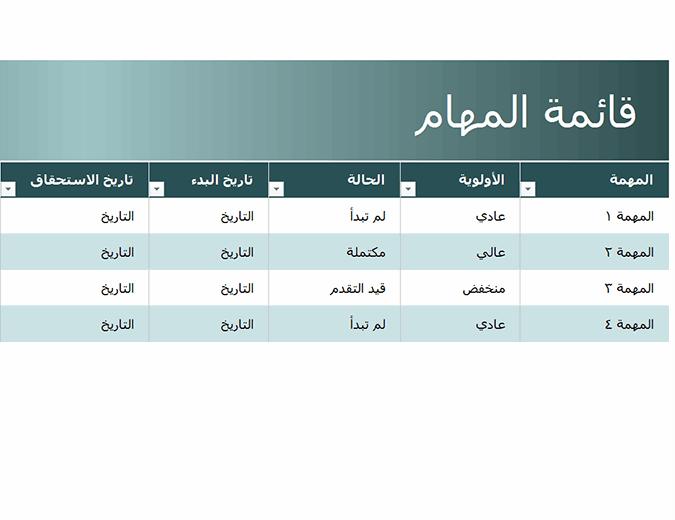 قائمة مهام بسيطة