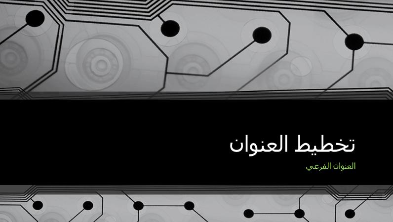 عرض تقديمي لتكنولوجيا الأعمال بتصميم لوحة دائرة إلكترونية (شاشة عريضة)
