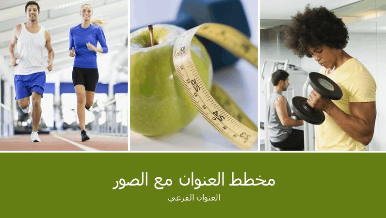 عرض تقديمي للصحة واللياقة البدنية (شاشة عريضة)