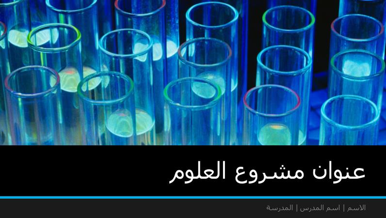عرض تقديمي عن مشروع العلوم (شاشة عريضة)