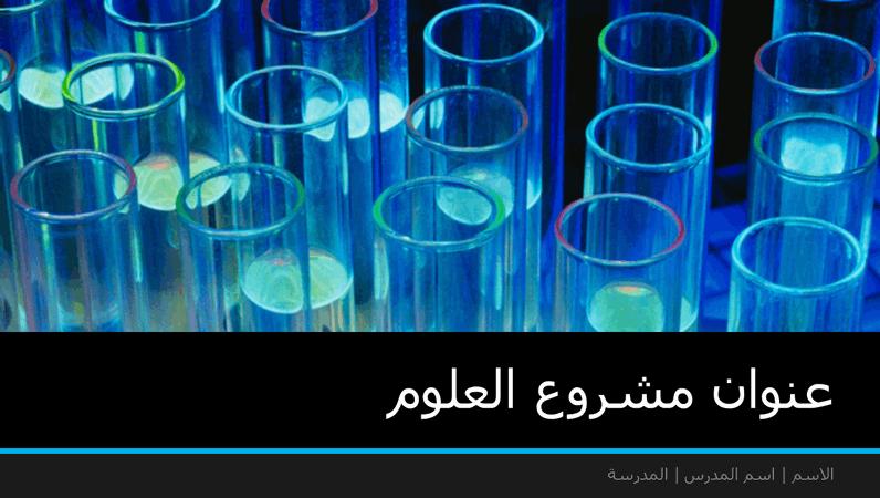 عرض تقديمي عن مشروع للعلوم (شاشة عريضة)