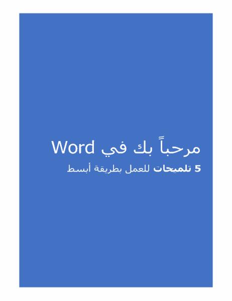 مرحباً بك في Word 2013
