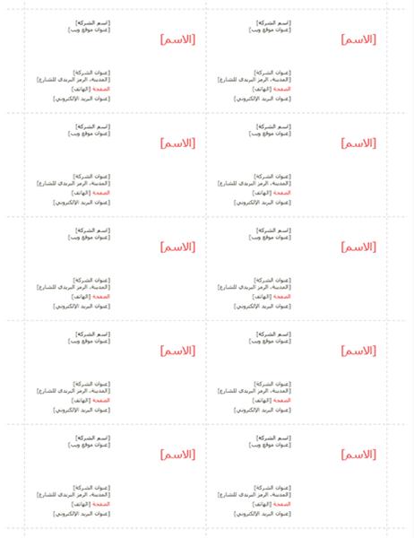 بطاقات العمل (تصميم باللون الأحمر، 10 لكل صفحة)