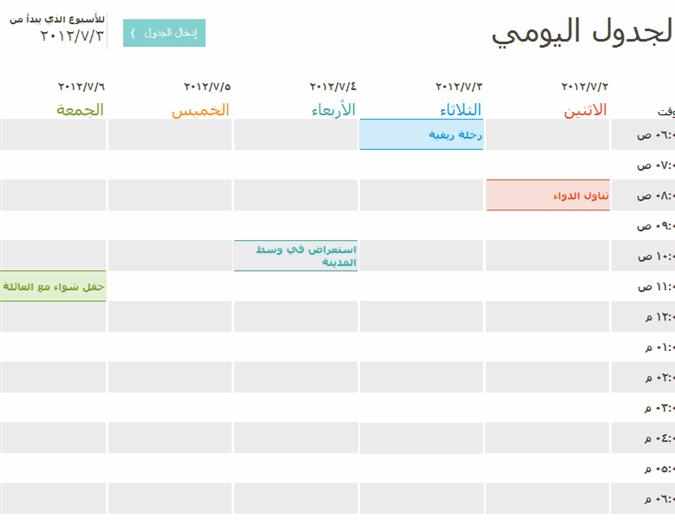 جدولة يومية