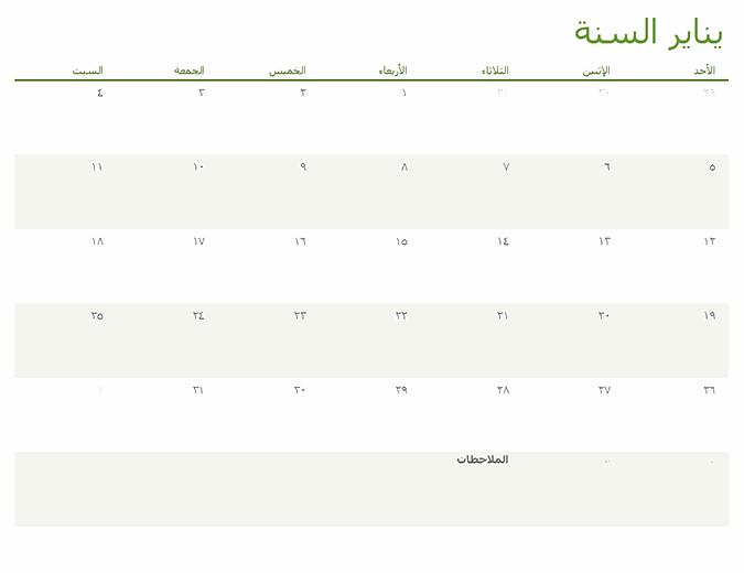 تقويم لأي سنة (شهر واحد لكل علامة تبويب)