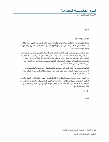 رسالة تزكية من معلم