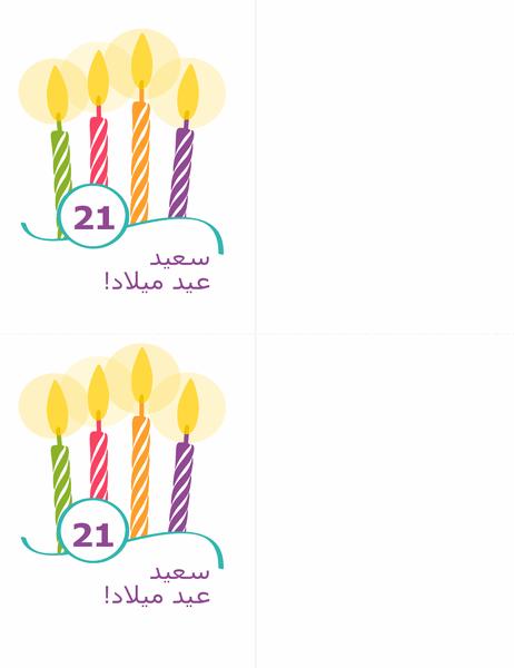 بطاقات عيد ميلاد حدث رئيسي (2 في الصفحة، ل Avery 8315)