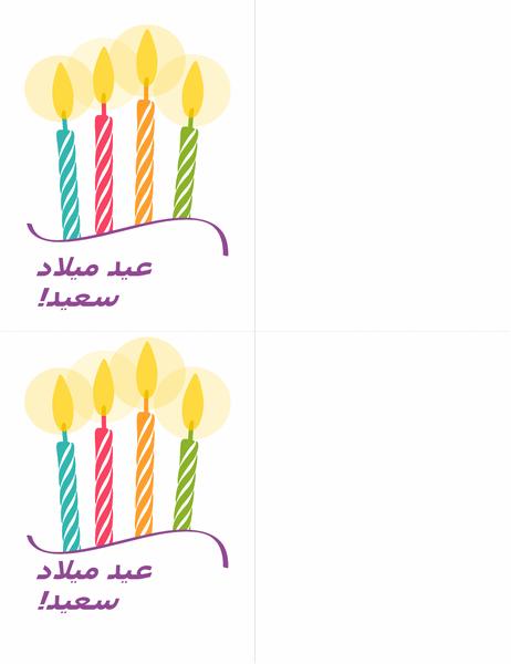 بطاقات أعياد ميلاد (بطاقتين لكل صفحة)
