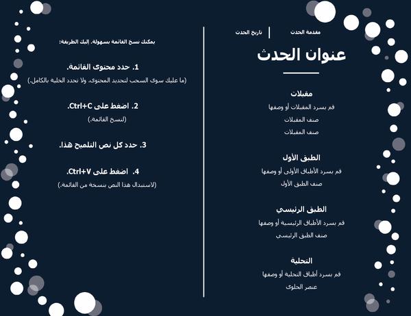قائمة الطعام (تصميم أنيق للحفلات)