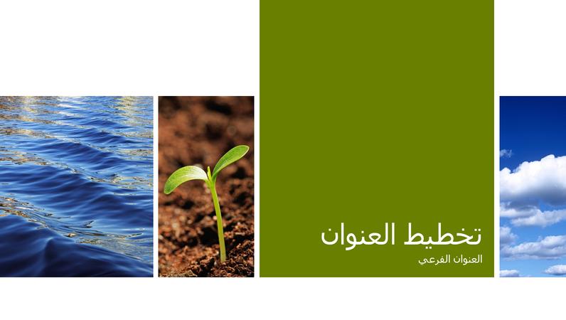 عرض تقديمي لصور طبيعة في تعليم علم البيئة