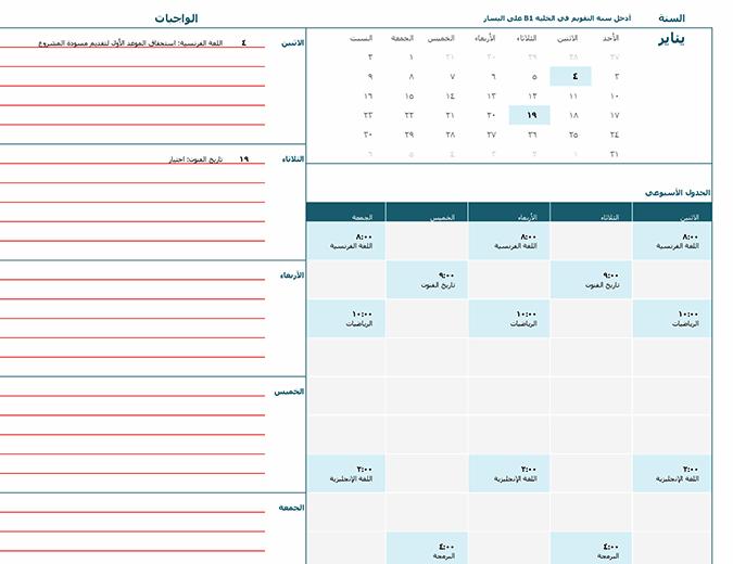 تقويم الطلاب (الأحد)