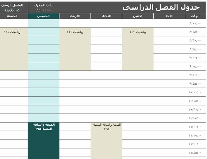 جدول الطلاب
