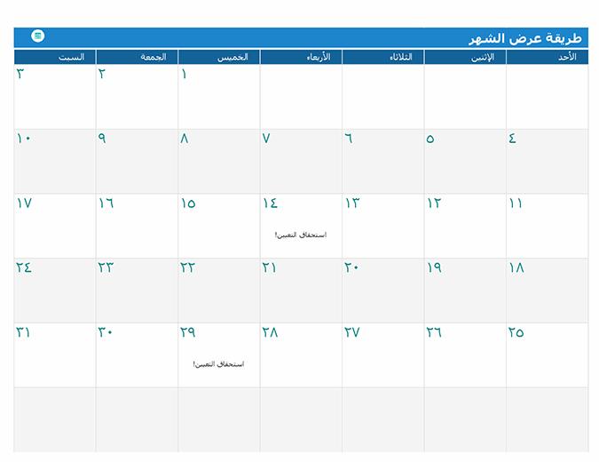 مخطط واجبات الطالب