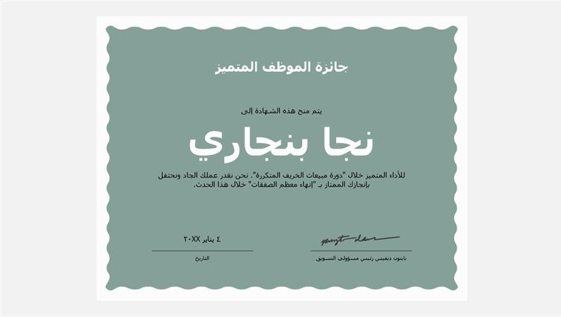 شهادة امتياز الموظف