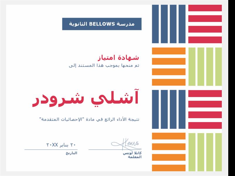 شهادة امتياز الطالب