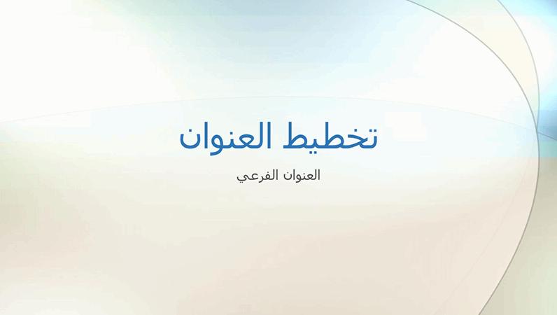 شرائح تصميم قائد السحاب