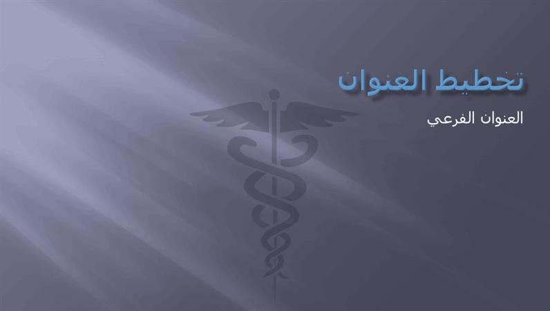 شرائح تصميمية لعرض تقديمي طبي