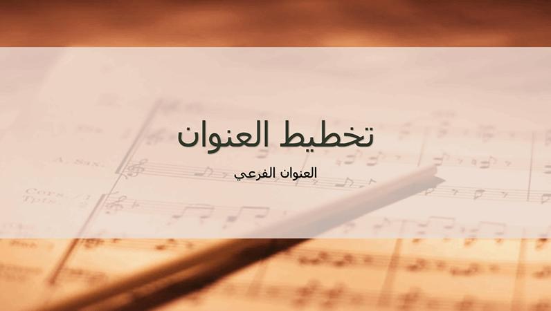 شرائح تصميم ورقة الموسيقى