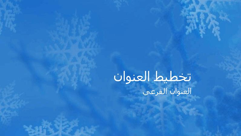 شرائح تصميم الثلج