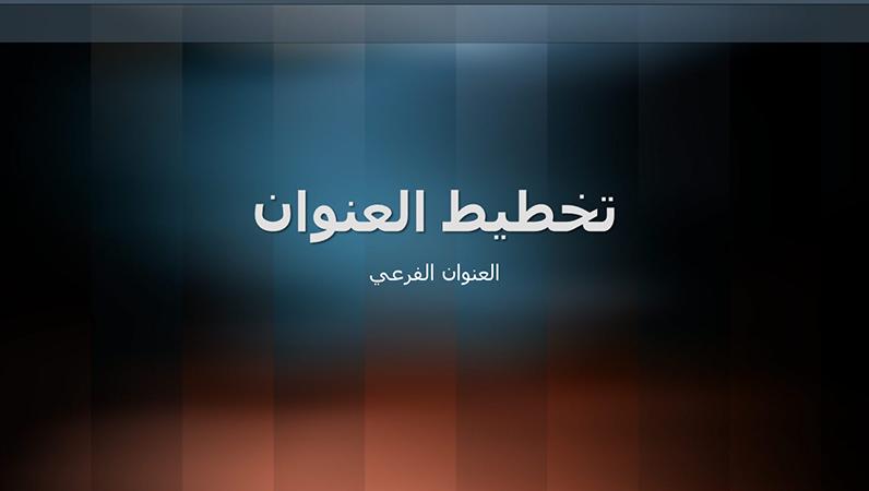 تصميم شرائح القاموس العمودي