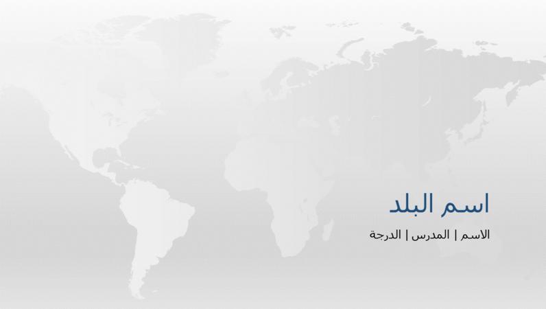 عرض تقديمي لتقرير بلاد العالم