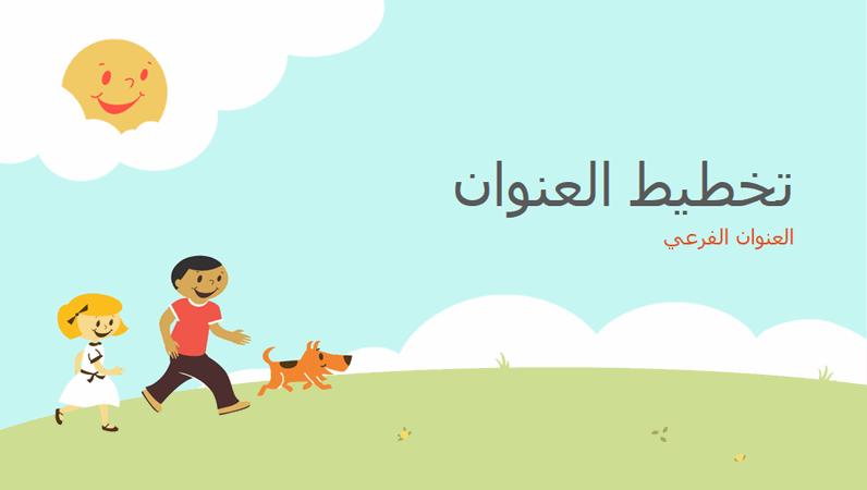 تصميم لعرض تقديمي تعليمي يعرض أطفال يلعبون (رسم كرتوني توضيحي، تنسيق شاشة عريضة)