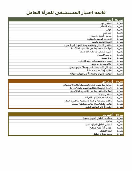 قائمة اختيار المستشفى للمرأة الحامل