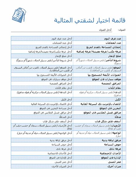 قائمة الاختيار لتحديد الشقة المثالية