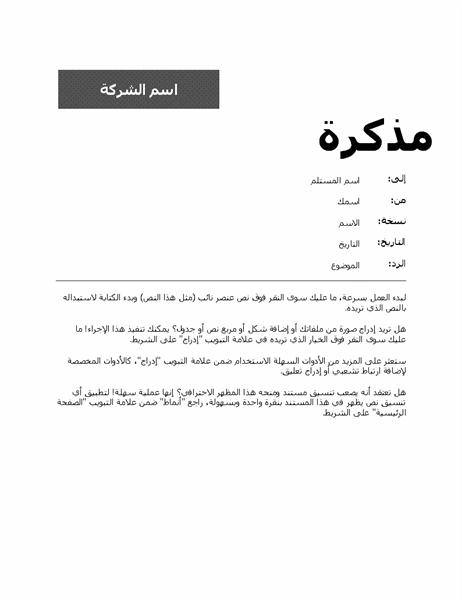 مذكرة Interoffice (تصميم احترافي)