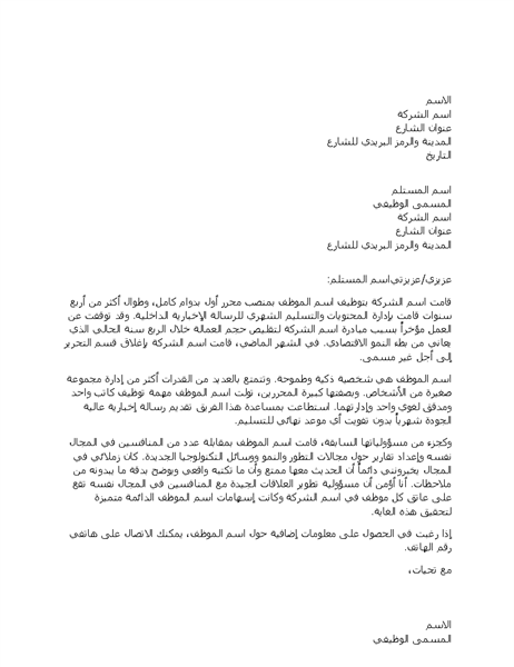 صيغة خطاب رسمي لشركة 12