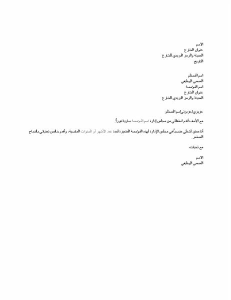 خطاب استقالة من مجلس الإدارة