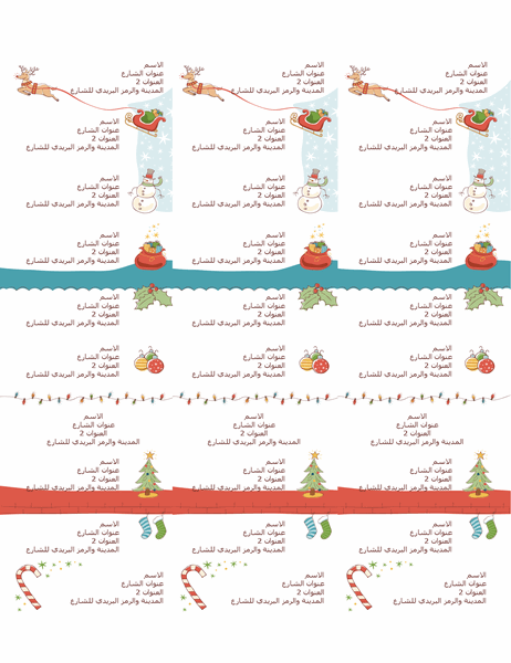 """ملصقات العنوان (تصميم """"روح عيد الميلاد""""، 30 لكل صفحة، يتناسب مع """"أفيري"""" 5160)"""