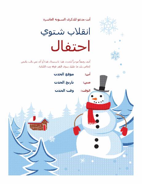 نشرة إعلانية لحفل الشتاء