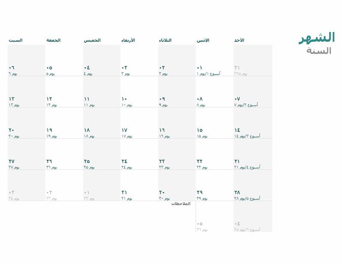 التقويم اليوليوسي (لأي سنة)