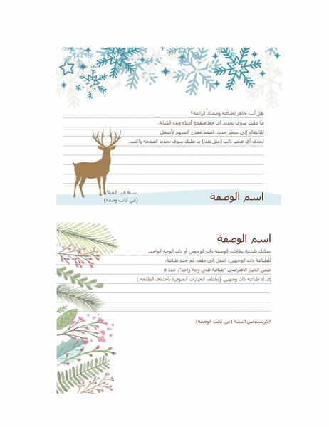بطاقات وصفات طعام (تصميم بروح أعياد الميلاد، يمكن استخدامها على Avery 5889، بطاقتين لكل صفحة)