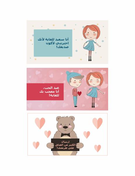 بطاقات عيد الحب للأطفال (12 تصميم، 3 في كل صفحة)