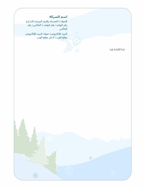 ورقة ذات رأسية قرطاسية للشتاء