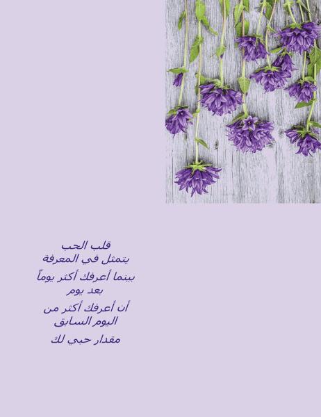 بطاقة عيد الحب بأبيات شعر (طي-رباعي)