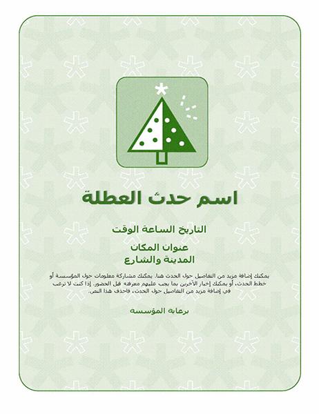 نشرة إعلانية لحدث العطلة (بشجرة باللون الأخضر)