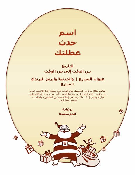 نشرة إعلانية لحدث عيد الكريسماس