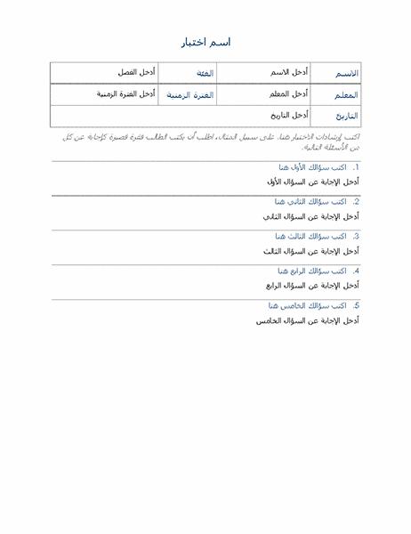 اختير باستخدام أسئلة مقالية