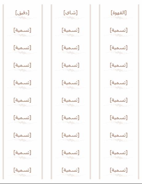 تسميات المرطبان (تصميم الأواني، 30 لكل صفحة، يعمل باستخدام Avery 5160)