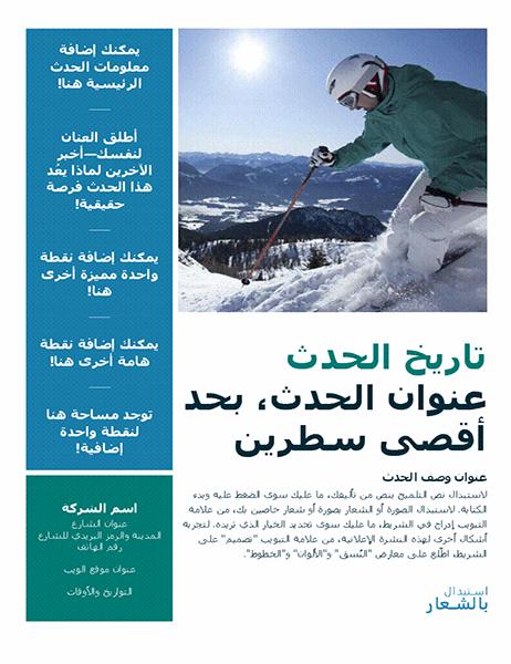 نشرة إعلانية لحدث موسمي (الشتاء)